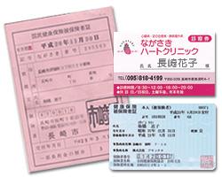 診察券、健康保険証、入院申込書