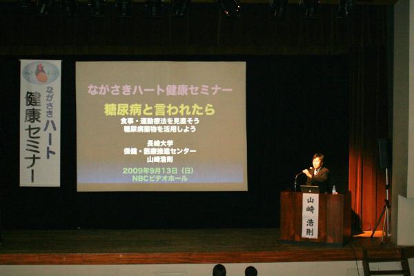 2009年9月セミナー