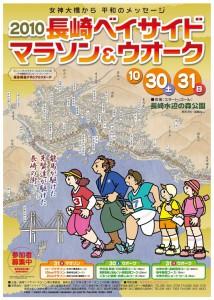 2010長崎ベイサイドマラソン&ウォーク