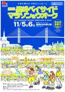 2011長崎ベイサイドマラソン&ウォーク