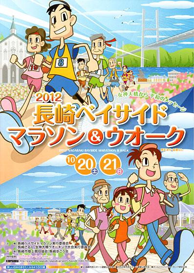2012長崎ベイサイドマラソン&ウォーク