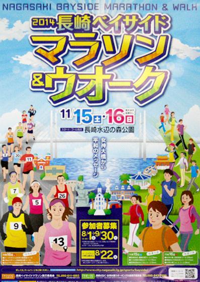 2014長崎ベイサイドマラソン&ウォーク