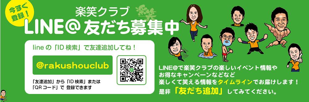 楽笑クラブ LINE @rakushouclub
