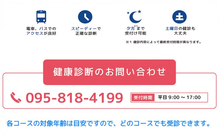 ハート健診 095-818-4199